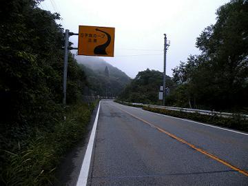 道路レポート 国道113号旧道 赤...