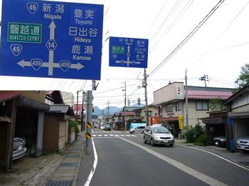 阿賀野川の河港として近代まで大変栄えた津川の町も、平成の大合併により遂... 道路レポート 国道