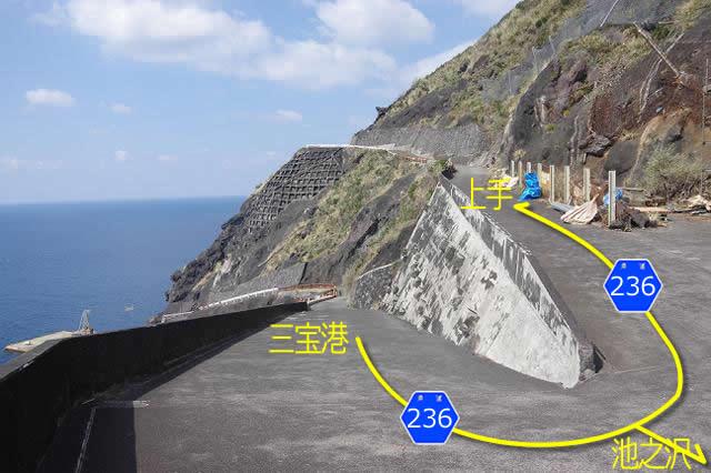 道路レポート 東京都道236号青ヶ島循環線 青宝トンネル旧道 最終回