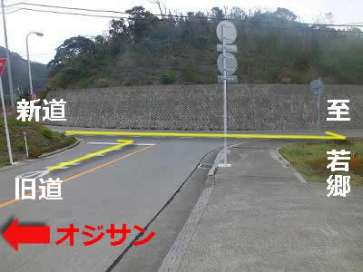山さ行がねが】道路レポート 東京都道211号若郷新島港線