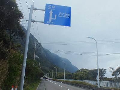東京都道211号若郷新島港線