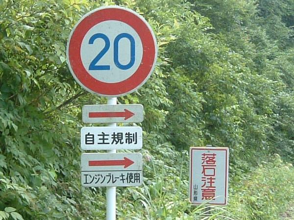 山さ行がねが】道路レポート 富山県道72号坪野小矢部線 石動狭区